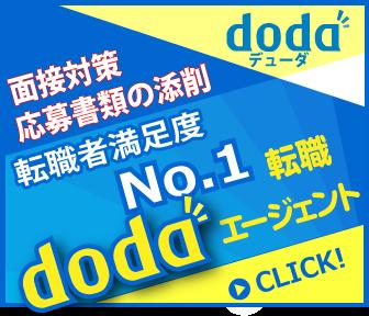 doda転職エージェント