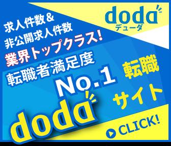 doda転職サイト